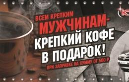 Акция крепким мужчинам-крепкий КОФЕ В ПОДАРОК!