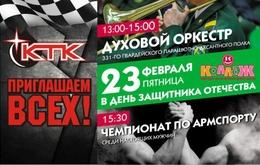 Приглашаем всех желающих принять участие в Чемпионате по армспорту