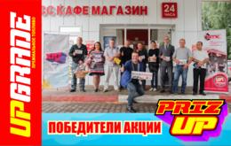 """Победители акции """"PrizUP"""""""