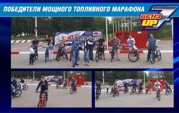 """Победители мощного топливного марафона """"БЕНЗ UP 7""""!"""