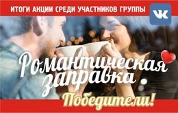 """Победители конкурса """"РОМАНТИЧЕСКАЯ ЗАПРАВКА"""""""