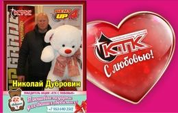 """Победитель акции """"КТК С ЛЮБОВЬЮ"""""""