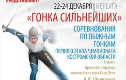 """При поддержки сети АЗС """"КТК"""" пройдут соревнования по лыжным гонкам """"Гонка сильнейших"""""""