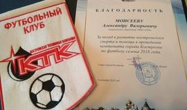 Награждение лучших игроков, команд и футбольных клубов