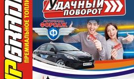 """Финал акции """"УДАЧНЫЙ ПОВОРОТ"""""""