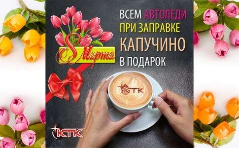 """8 марта сеть """"АЗС КТК"""" приготовила приятный сюрприз"""