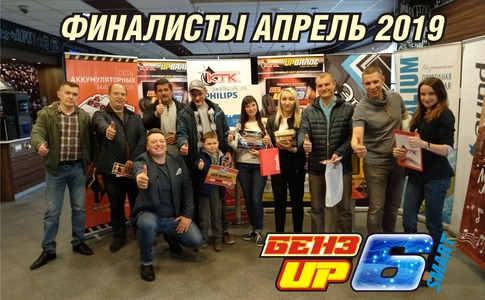Победители БензUp 6 - Апрель