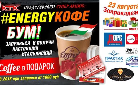 Энерджи- кофе- Бум!