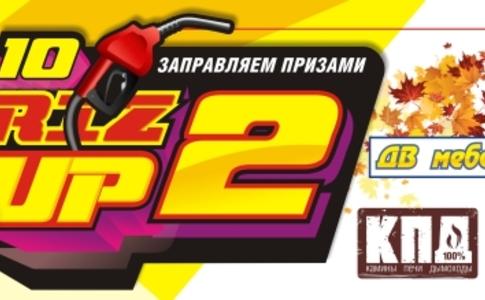 """Новая акция осенний """"ПризUP 2"""""""